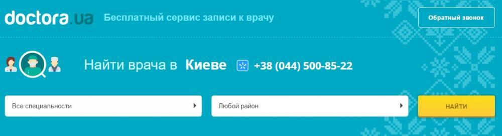 Doctora .ua – бесплатный поиск и вызов врача на дом Киев  запись ко всем врачам Украины.jpeg