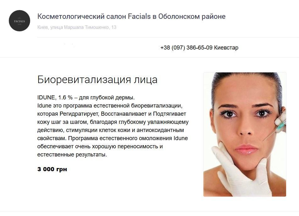 Биоревитализация лица.jpg