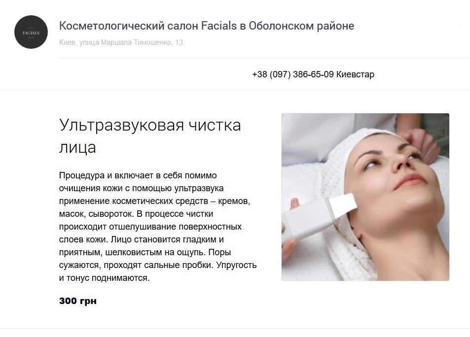 Ультразвуковая чистка лица.jpg