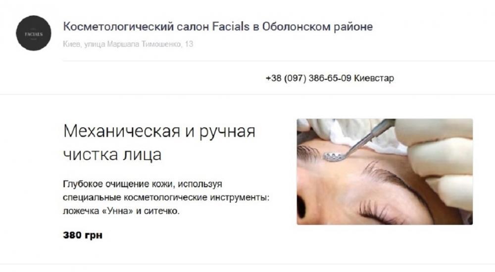 Механическая и ручная чистка лица.jpg