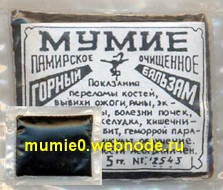 mumie-ot-rastyazhek-1.jpg