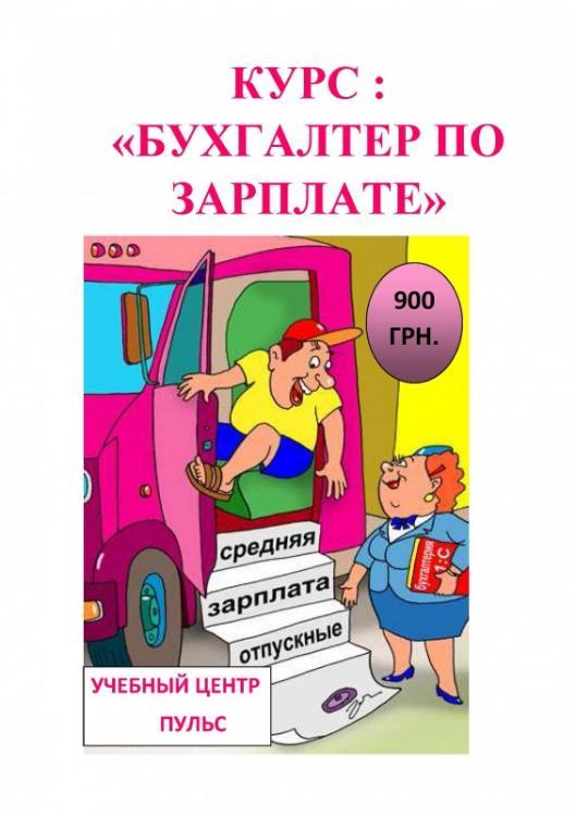 _zarplate_144092116444.jpg